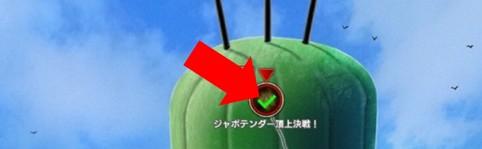 ジャボテンダー頂上決戦!