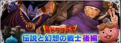 伝説と幻想の戦士「後編」攻略【バトラシア北】