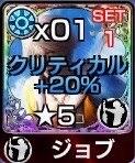 クリティカル+20%
