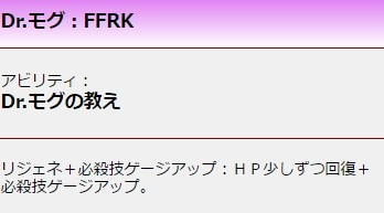 Dr.モグ:FFRK