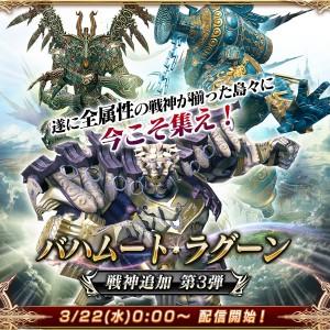 戦神の島バハムートラグーン攻略【武器強化の時間短縮1.5倍】