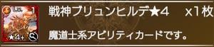 魔道士の戦神カード