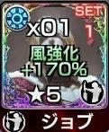 風強化+170%
