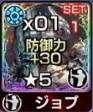 防御力+30