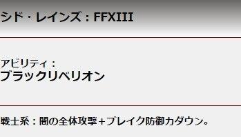 シド・レインズ:FFXIII