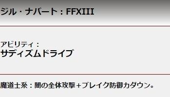 ジル・ナバート:FFXIII