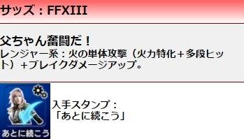 サッズ:FFXIII