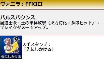 ヴァニラ:FFXIII