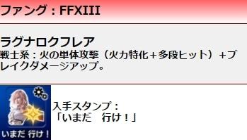 ファング:FFXIII