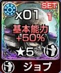 基本能力+50%