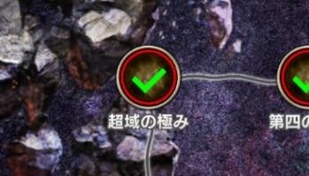 超域エリア攻略【カオスの魔窟】