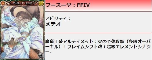 新アルティメットカード【フースーヤ】