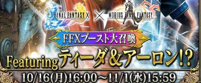 FF10ブースト大召喚Featuringティーダ&アーロン