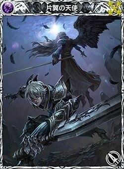 片翼の天使