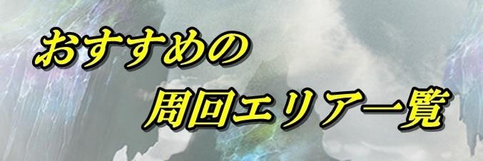 おすすめの周回エリア一覧【魔宮天守/希望/苦闘】