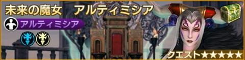 アルティミシア降臨クエスト攻略【FF8コラボマルチクエスト】