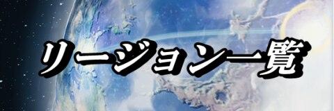 リージョン一覧【メイン/ジョブクエスト/エンドコンテンツ】
