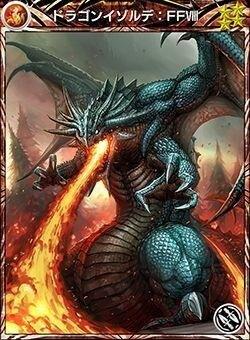 ドラゴンイゾルデ