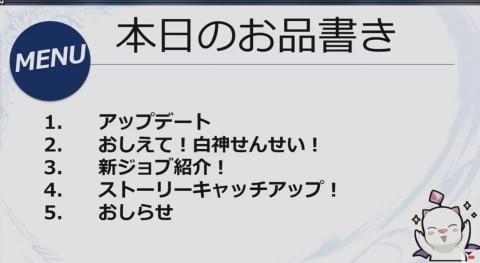 こんにちは、令和!平成最後のメビウスFF生放送【第39回】