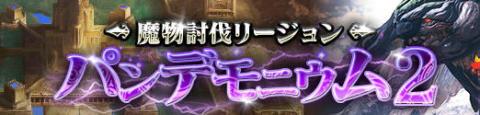 パンデモニウム2攻略【魔物討伐リージョン】