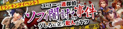 エコーの迷探偵「ソフィ闇討ち事件」攻略【バトルタワー】