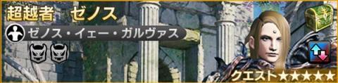 FFXIV「ゼノス」降臨クエスト攻略【FFXIVコラボマルチ】