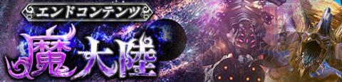 魔大陸攻略【エンドコンテンツ】