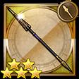 飛竜の槍(FF4)