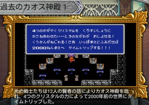 【FF1】過去のカオス神殿1