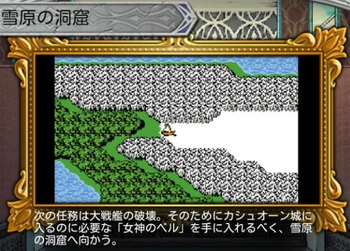 【FF2】雪原の洞窟