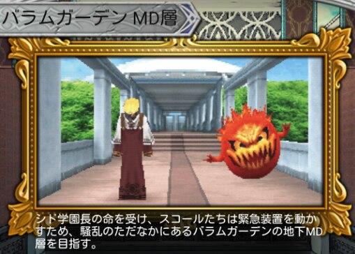 【FF8】バラムガーデン MD層