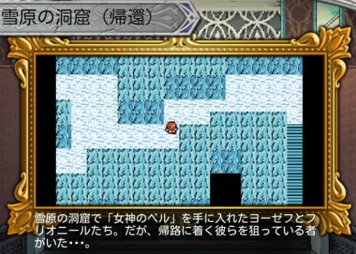 【FF2】雪原の洞窟(帰還)