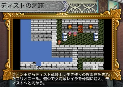 【FF2】ディストの洞窟