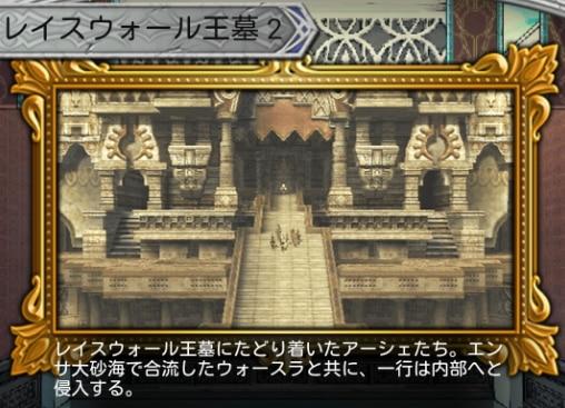 【FF12】レイスウォール王墓2(ヒストリー&フォース)ダンジョン攻略