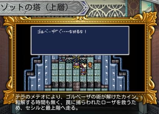 【FF4】ゾットの塔(上層)