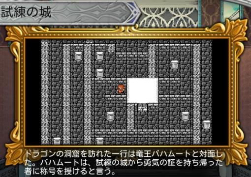 【FF1】試練の城