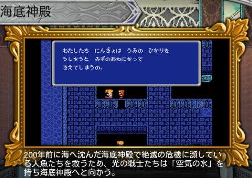 【FF1】海底神殿