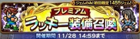 プレミアムラッキー(11/19)ガチャシミュレーター【2019年11月】