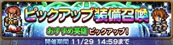 ピックアップ(11/20)ガチャシミュレーター【2019年11月】