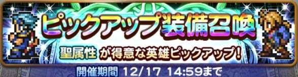 ピックアップ(聖物理)ガチャシミュレーター【2019年12月】