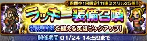複合属性ラッキーガチャシミュレーター【2020年1月】