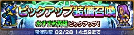 ピックアップ(地/闇魔法)ガチャシミュレーター【2020年2月】