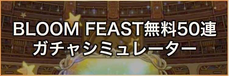 BLOOMFEAST無料50連ガチャシミュレーター【2020年3月】
