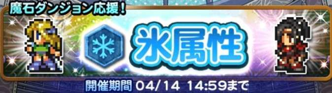 魔石応援ピックアップ(氷属性)単発ガチャシミュレーター【2020年3月】