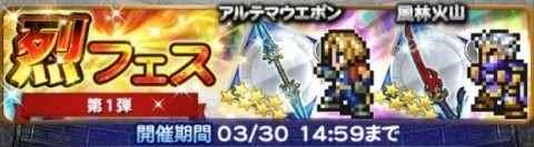 烈フェス第1弾ガチャシミュレーター【2020年3月】