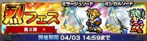 烈フェス第3弾ガチャシミュレーター【2020年3月】