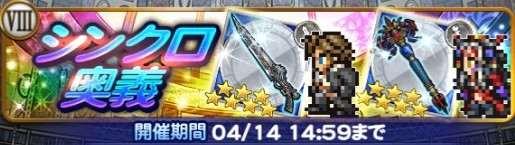 FF8刃交えし獅子と騎士第2弾ガチャシミュレーター