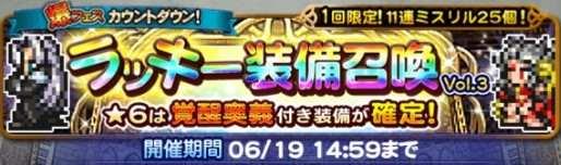 爆フェスカウントダウンラッキー(覚醒奥義)ガチャシミュレーター【2020年6月】