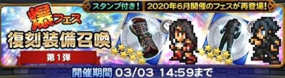 爆フェス第1弾ガチャシミュレーター【2020年6月】