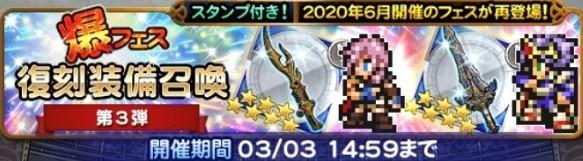爆フェス第3弾ガチャシミュレーター【2020年6月】